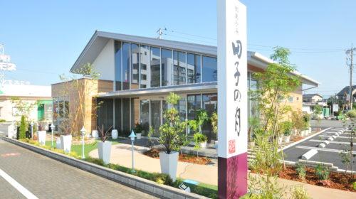 田子の月本店新築工事